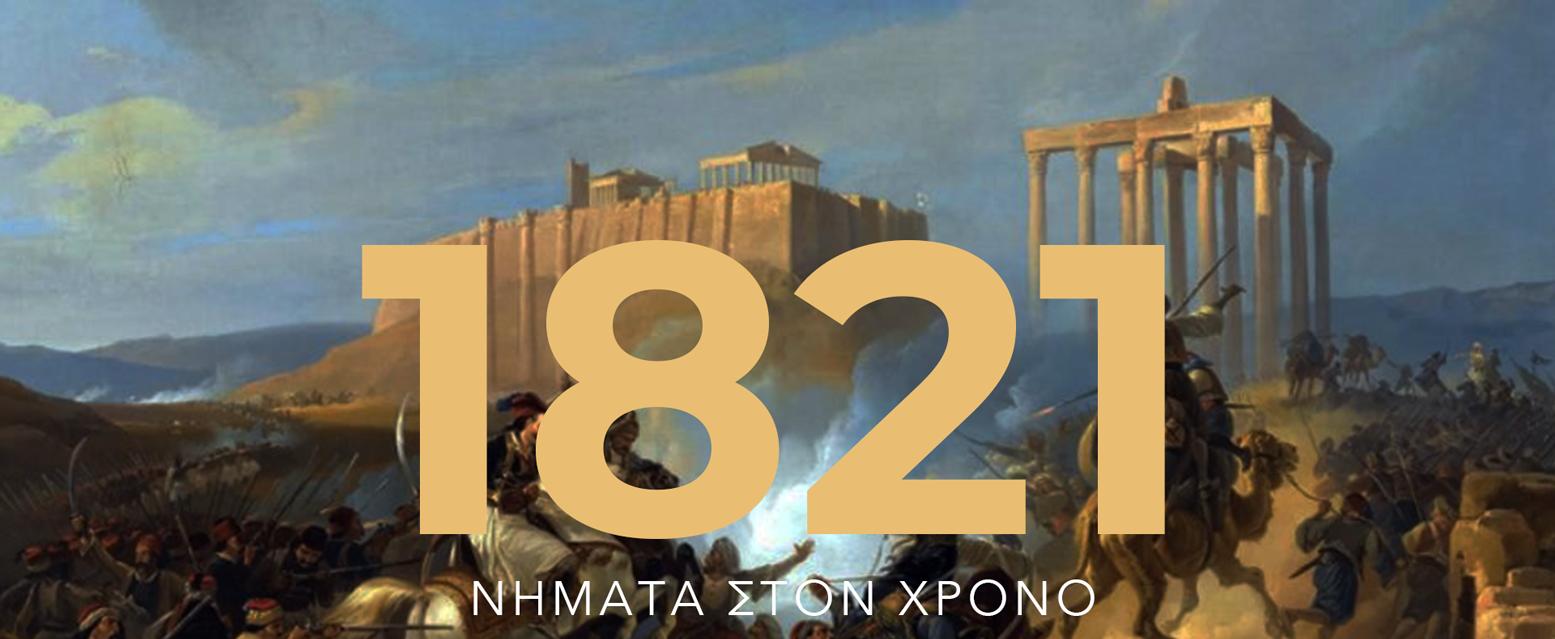 1821-header_01